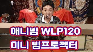 (언박싱&리뷰)애니빔 WLP120 빔 프로젝터.