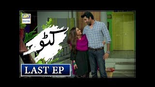 Katto  - Last Episode 78 - 17th October 2018 - ARY Digital Drama