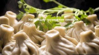 Настоящие грузинские хинкали Кухня народов мира.(Настоящие грузинские хинкали Кухня народов мира. Хинкали сегодня мы приготовим по настоящему грузинскому..., 2016-07-09T20:38:00.000Z)