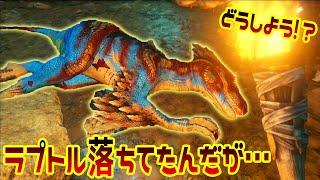 肉食恐竜ラプトル落ちてたんだがどうしよう!? 恐竜版リアルマインクラフトで弱肉…