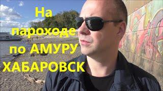 Прогулка по Амуру и немного об истории Хабаровска