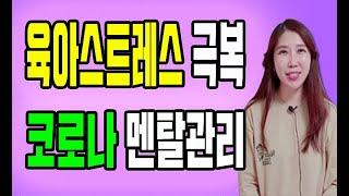 """""""코로나""""로 멘붕 온 """"육아맘&육아빠"""" 멘탈관리 방법 …"""