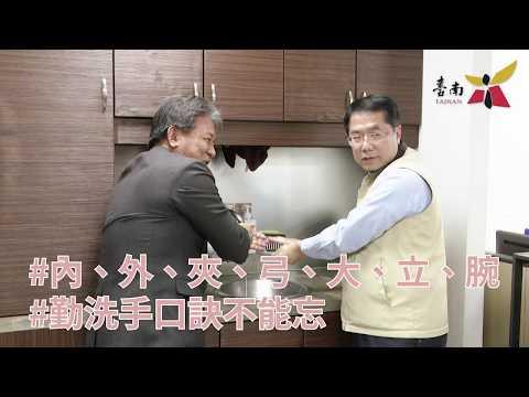 黃偉哲響應「拱手不握手」 呼籲防疫勤洗手 大家保平安