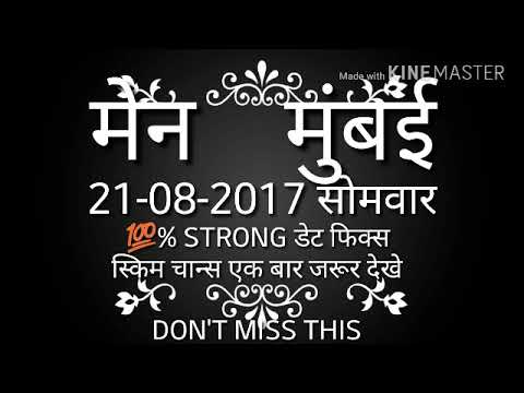 SATTAMATKA 21/08/2017 MAIN MUMBAI SINGLE OPEN JODI PANA FAMILY SANGAM