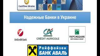 Какие Надежные Банки в Украине   Алексей Заруцкий