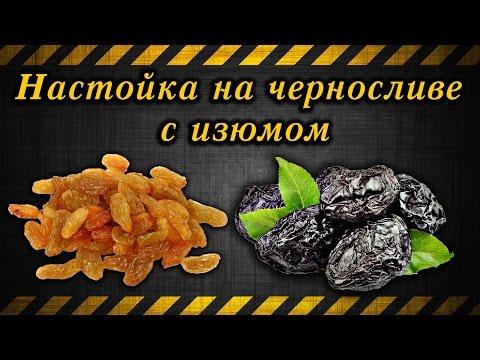Настойка на черносливе с изюмом