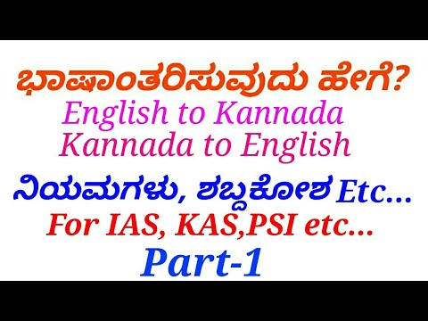 Part-1:(Tenses) How To Translate English To Kannada And Kannada To English For IAS, KAS, PSI Etc.