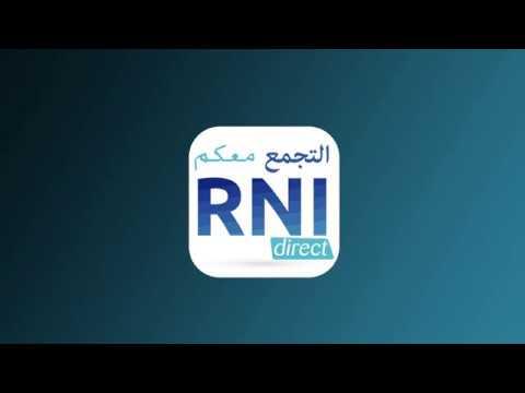 RNI DIRECT تعرفوا على مزايا تطبيق