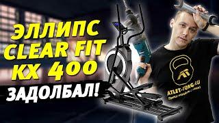 Эллиптический тренажер Clear Fit KX 400 честный отзыв