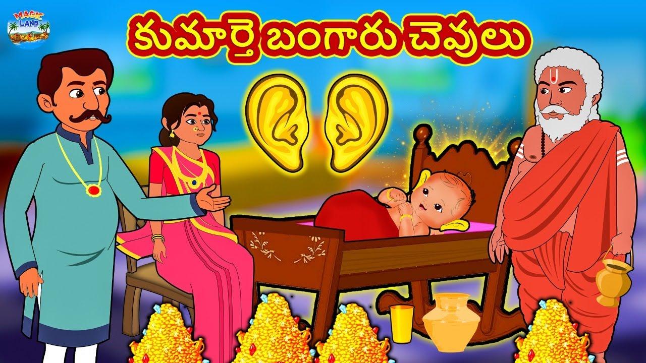 Telugu Stories - కుమార్తె బంగారు చెవులు | Telugu Kathalu | Telugu Moral Stories | Telugu Fairy Tales