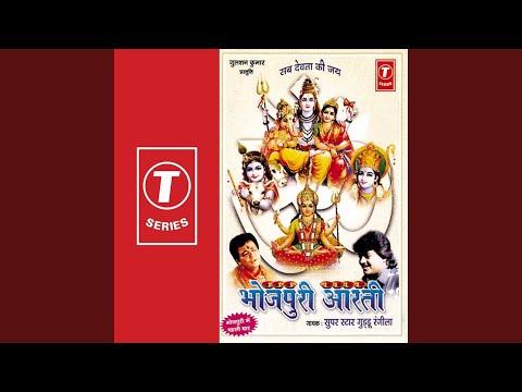 Raghunandan Ji Ki Aarti