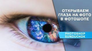 Как открыть глаза в фотошопе | Открываем глаза на фото(Как открыть глаза в фотошопе | Открываем глаза на фото Спасибо за подписку на канал https://goo.gl/DWeFvM Всем доброг..., 2013-07-14T20:03:47.000Z)
