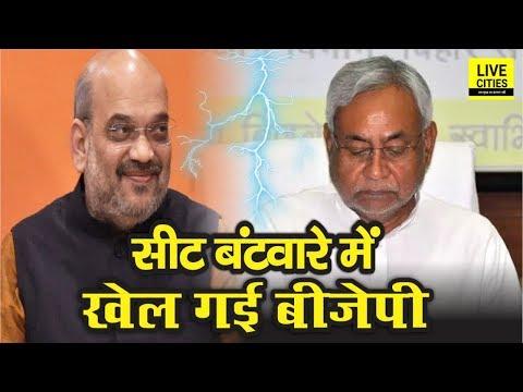 NDA Seat Sharing में देखिए कैसे BJP ने JDU को थमा दी हारी हुई 6 Seats, Kushwaha को संभालें Nitish  
