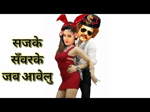Saj Ke Sawar Ke🔥 - Khesari Lal, Kajal Raghwani - Muqaddar - Bhojpuri Hit Song