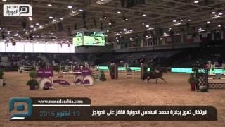 مصر العربية | البرتغال تفوز بجائزة محمد السادس الدولية للقفز على الحواجز