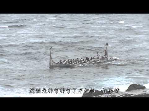 橫渡黑潮拜訪臺灣