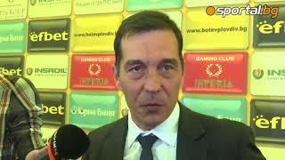 Петричев за нападките от страна на ЦСКА-София: Ще коментираме, но когато му дойде времето