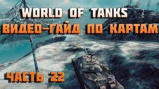 world of tanks видео-гайд по картам
