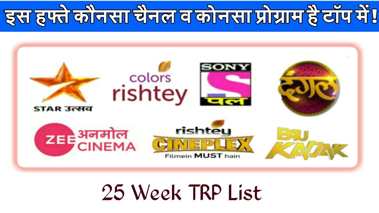 25 Week Channel TRP Rating List | TRP Of This Week | DD Free Dish