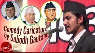Comedy Caricature Episode 2 Jhalanath khanal, Madhab k  Nepal,Ramchandra Poudel,sher B  Deuba ko car