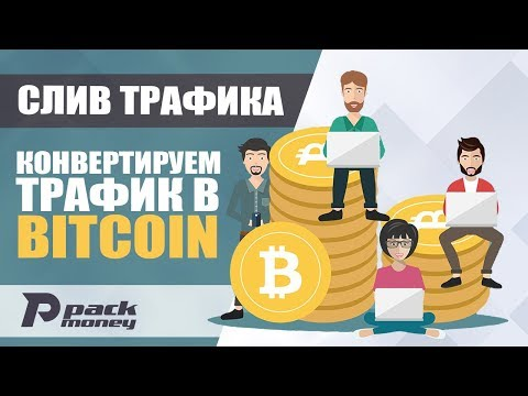 Как заработать Bitcoin без вложений на полном автомате