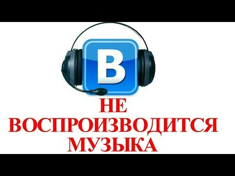 НЕ ИГРАЕТ МУЗЫКА В ВК 2019 (Украина)