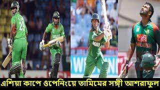 Download Video এশিয়া কাপে ওপেনিংয়ে তামিমের সঙ্গী হচ্ছে আশরাফুল.একি বললেন জাফরউল্লাহ.আপনি কি একমত.cricket news bd MP3 3GP MP4