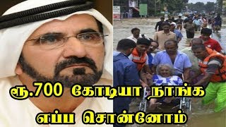 Kerala floods: UAE denies Rs 700 crore aid, says nothing announced
