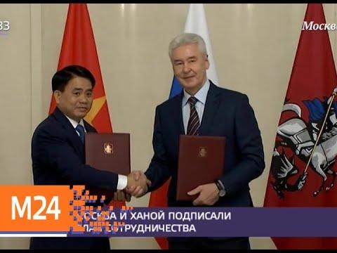 Москва и Ханой