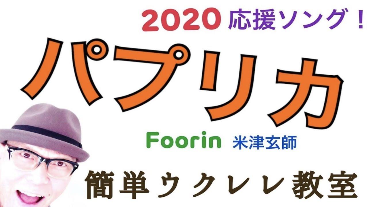 パプリカ・かんたんウクレレで! NHK 2020応援ソング【コード&レッスン付】GAZZLELE