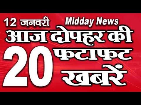 Dopahar ki fatafat khabren | Today breaking news | Midday news | 12 Jan. | Mobile news 24.