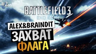 Battlefield 3 End Game - Alex и BrainDit [ЗАХВАТ ФЛАГА] #2