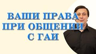 Ваши права при общении с ГАИ. Консультация адвоката.(, 2015-05-19T11:07:52.000Z)