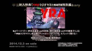 宇宙戦艦ヤマト2199 40th Anniversary ベストトラックイメージアルバム...