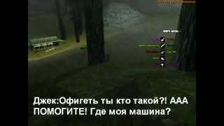 GTA SA Ужасы Неудавшаяся Поездка