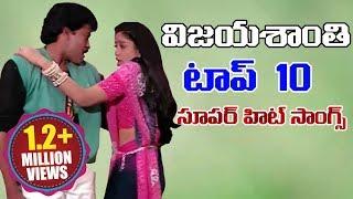 Vijayashanti top 10 super hit songs watch more movies @ http://www./volgavideo http://www./user/newvolgavideo/videos?view=1