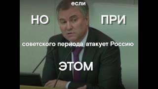 Вячеслав Володин запутался в тех, кто атакует Россию