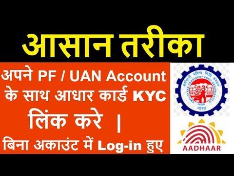 UAN/PF Portal पर Log in करे बिना ऐसे आधार कार्ड Kyc लिंक करे PF Account के लिए Mp3