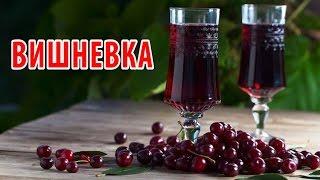 ВИШНЕВКА или вишневое вино (видео рецепт). Домашняя вишневая наливка  - готовим дома.