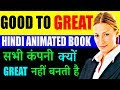 Good To Great By Jim Collins In Hindi mp3