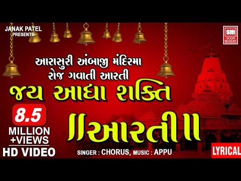 Jay Adhyashakti | Ambe Maa Aarti | Navratri Aarti | Lyrical