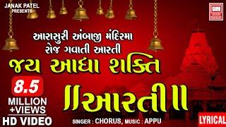 Jay Adhyashakti   Ambe Maa Aarti   Navratri Aarti   Lyrical