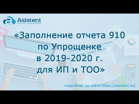 Заполнение налоговой декларации 910 по Упрощенке в 2019-2020 годах для ИП и ТОО. Asistent.kz