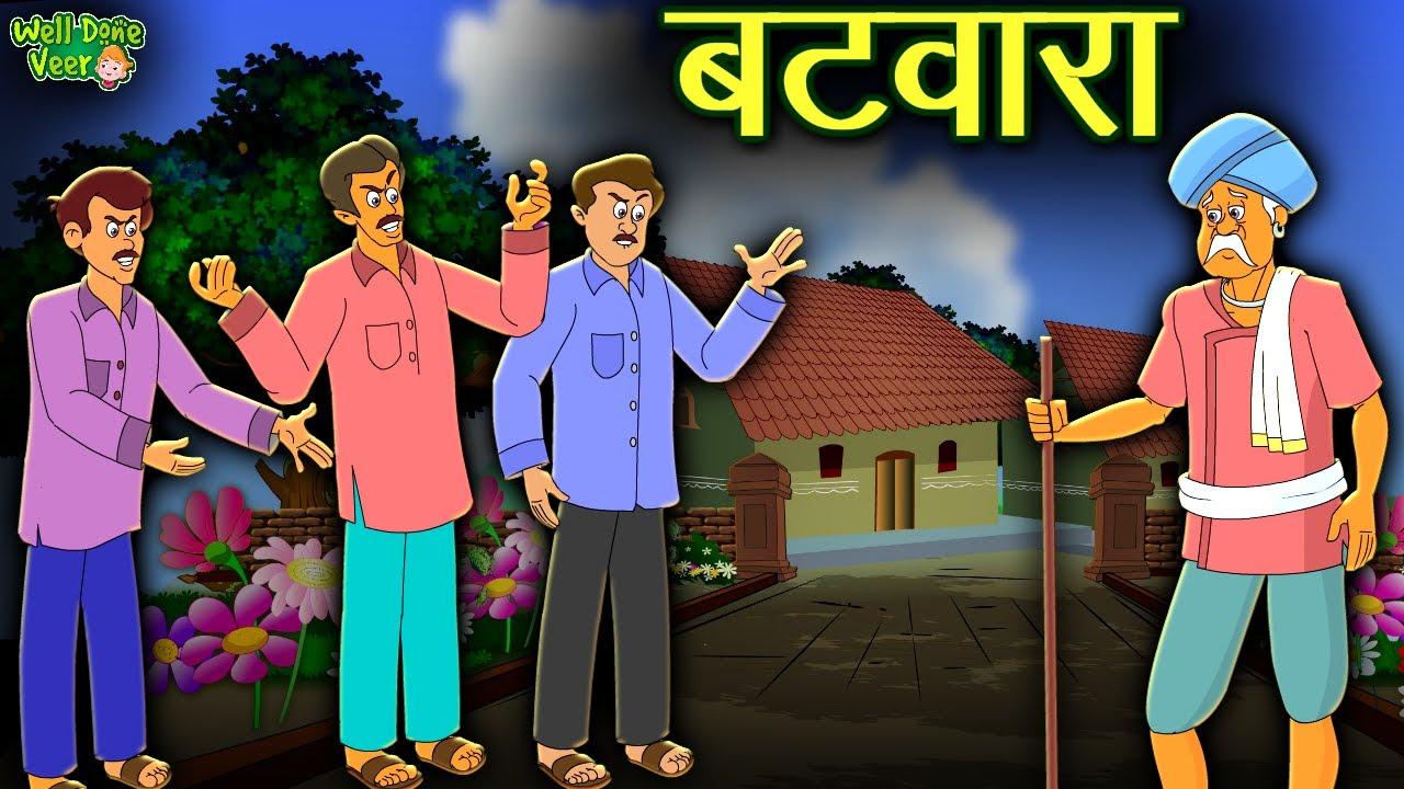 बटवारा - #moralstories #cartoon | kahani | Moral Story In Hindi | cartoon video | Well Done Veer