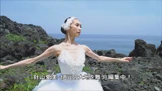 Jogasaki Coast&Ballet 伊豆絶景とバレエ 城ヶ崎編予告