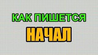 Видео: Как правильно пишется слово НАЧАЛ по-русски