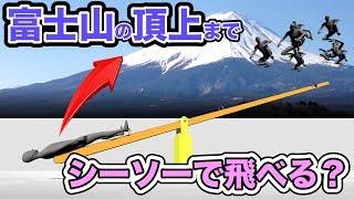 【理科】シーソーに何人で乗れば人を富士山の頂上まで飛ばせる?【物理エンジン】 thumbnail