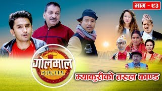 Golmaal Episode - 93 | (गोलमाल भाग-९3) | 13 January 2020 | Golmaal Comedy Serial | Vibes Creation