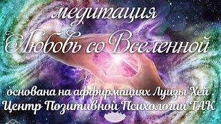 """Медитация """"Любовь со Вселенной"""" ❤ (по мотивам Луизы Хей), медитация в потоке Рейки"""