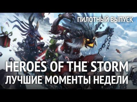 видео: heroes of the storm. Лучшие моменты недели #1
